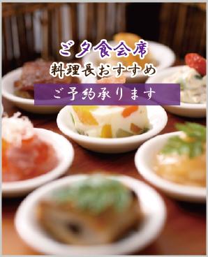 ご昼食 / 伊勢神宮から20分 鳥羽の割烹温泉旅館・ホテル 胡蝶蘭
